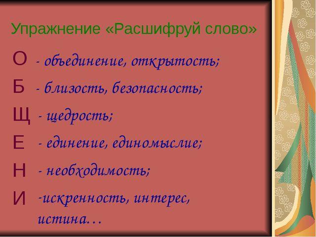 Упражнение «Расшифруй слово» О Б Щ Е Н И - объединение, открытость; - близост...