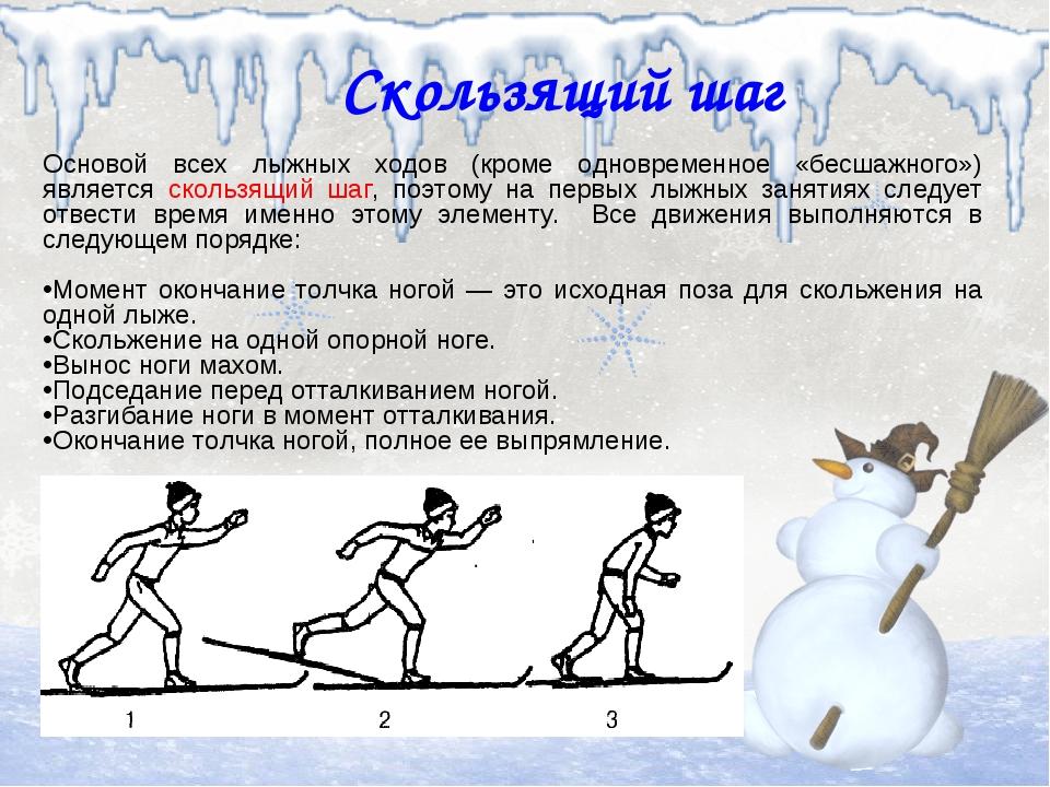 Скользящий шаг Основой всех лыжных ходов (кроме одновременное «бесшажного») я...