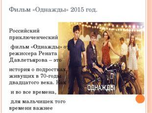 Фильм «Однажды» 2015 год. Российский приключенческий фильм «Однажды» от режис