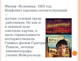 Фильм «Вольница» 1955 год. Конфликт картины соответствующий — жуткие условия