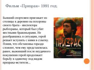 Фильм «Призрак» 1991 год. Бывший спортсмен приезжает из столицы в деревню на