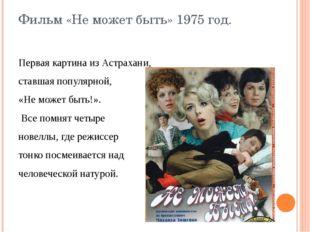 Фильм «Не может быть» 1975 год. Первая картина из Астрахани, ставшая популярн