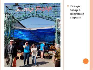 Татар-базар в настоящее время