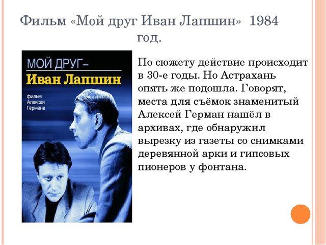 Фильм «Мой друг Иван Лапшин» 1984 год. По сюжету действие происходит в 30-е г...