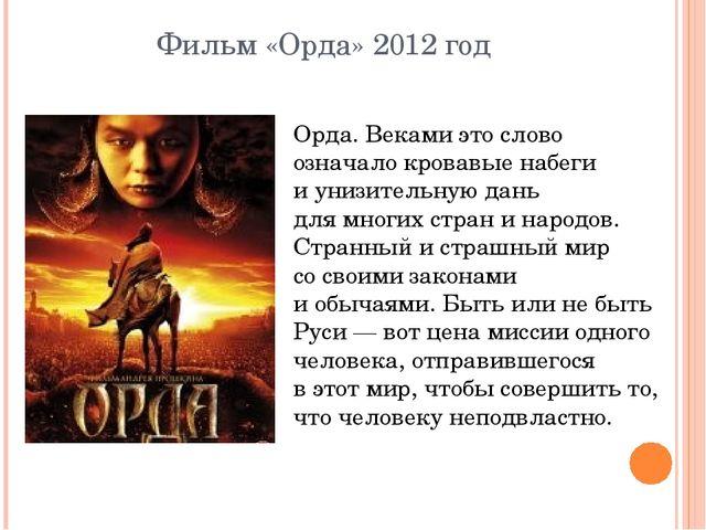 Фильм «Орда» 2012 год Орда. Веками это слово означало кровавые набеги иунизи...