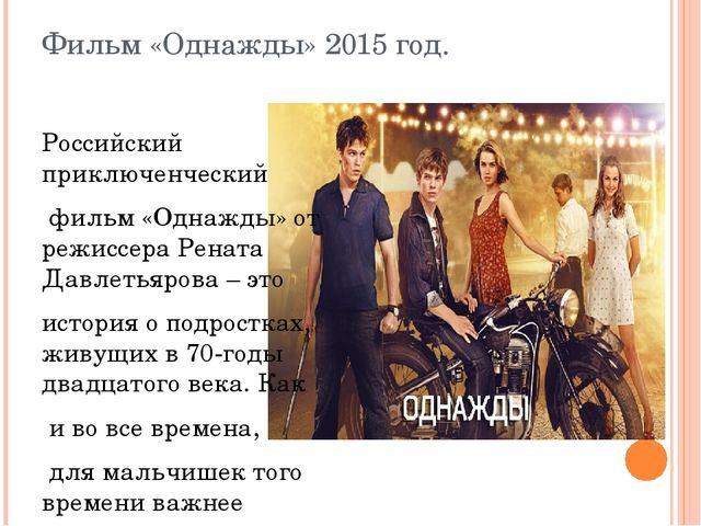 Фильм «Однажды» 2015 год. Российский приключенческий фильм «Однажды» от режис...