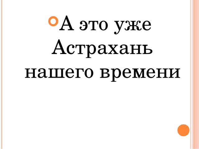 А это уже Астрахань нашего времени