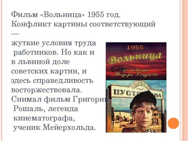 Фильм «Вольница» 1955 год. Конфликт картины соответствующий — жуткие условия...