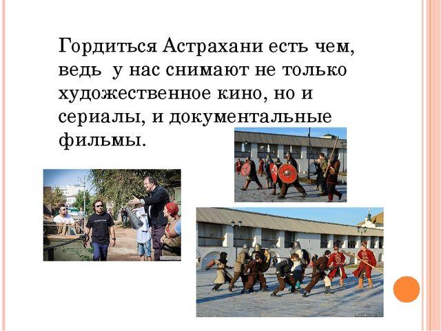 Гордиться Астрахани есть чем, ведь у нас снимают не только художественное кин...