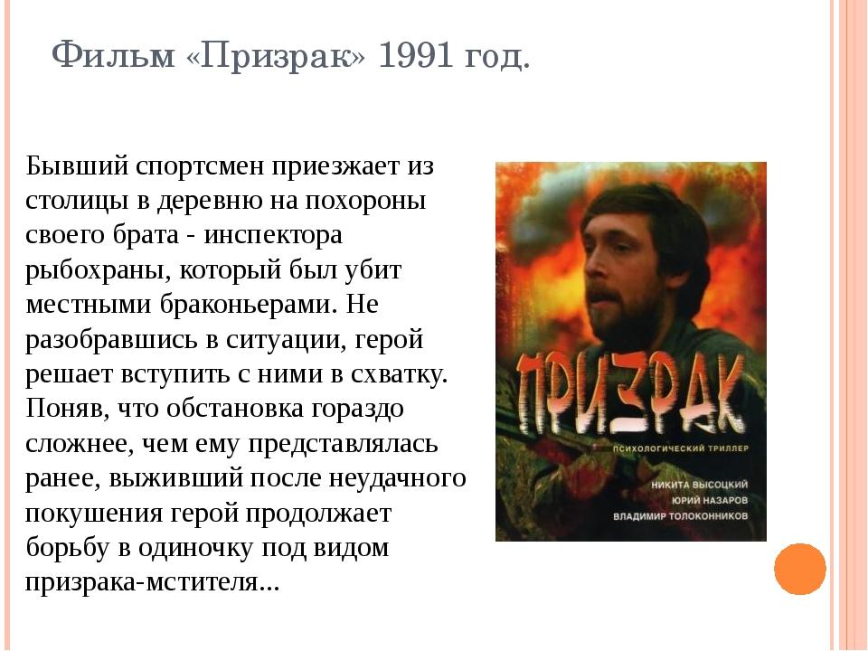 Фильм «Призрак» 1991 год. Бывший спортсмен приезжает из столицы в деревню на...