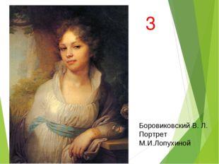 Боровиковский В. Л. Портрет М.И.Лопухиной 3