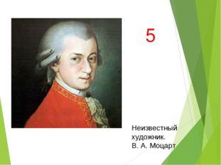 Неизвестный художник. В. А. Моцарт 5