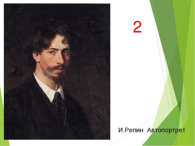 И.Репин Автопортрет 2