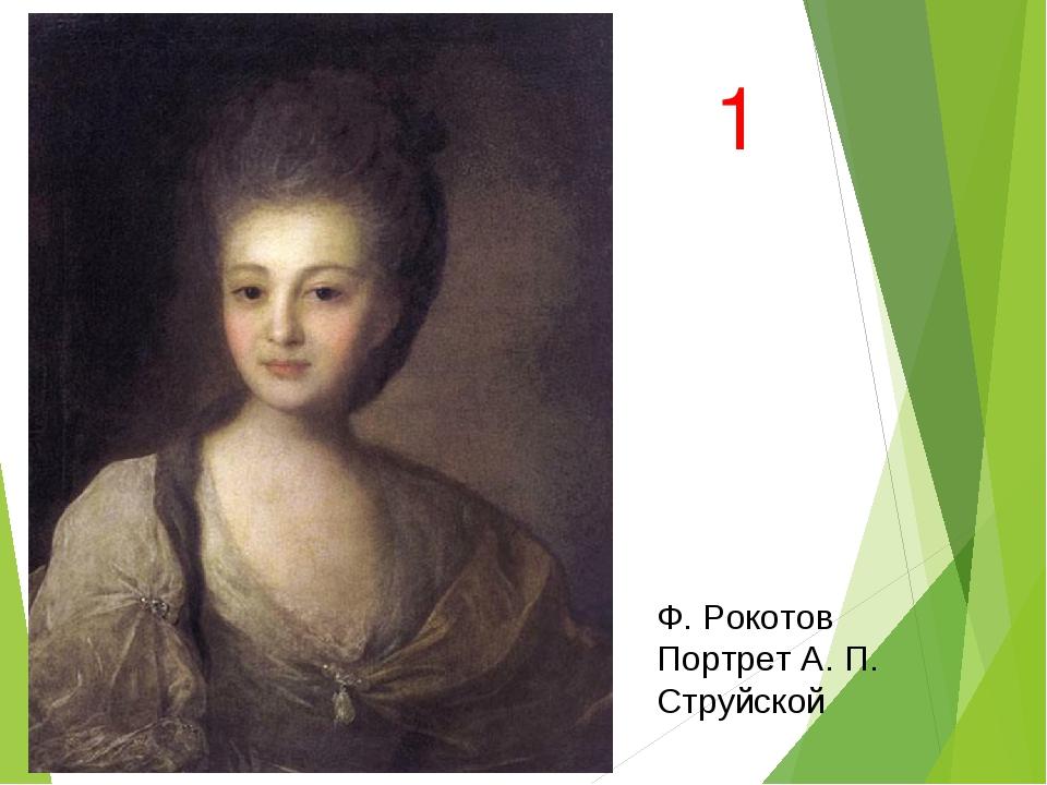 Ф. Рокотов Портрет А. П. Струйской 1
