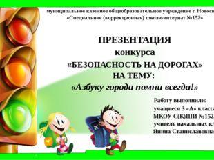 муниципальное казенное общеобразовательное учреждение г. Новосибирска «Специ