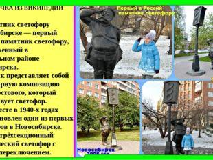 СТРАНИЧКА ИЗ ВИКИПЕДИИ Памятник светофору в Новосибирске— первый в Россиип