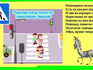 Пешеходные полоски Есть на каждом перекрестке, И они на перекрестке Нарисован