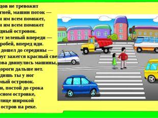 Пешеходов не тревожит Блеск огней, машин поток — Перейти им всем поможет, Пер