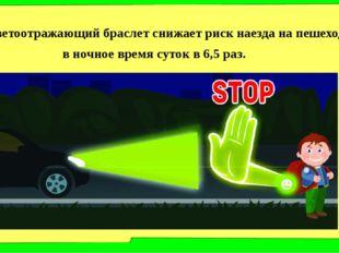 Светоотражающий браслет снижает риск наезда на пешехода в ночное время суток