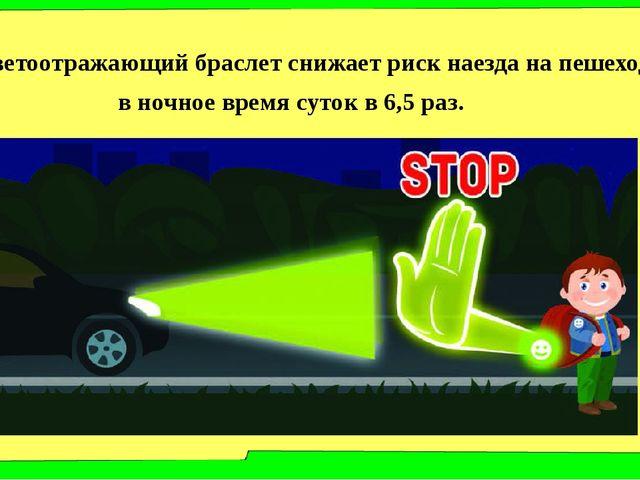 Светоотражающий браслет снижает риск наезда на пешехода в ночное время суток...
