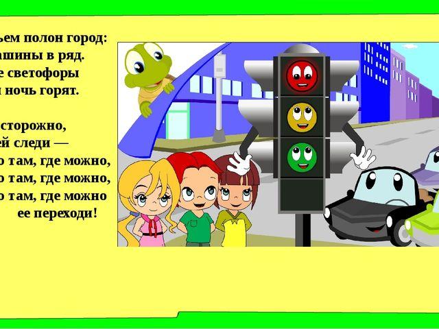Движеньем полон город: Бегут машины в ряд. Цветные светофоры И день и ночь...