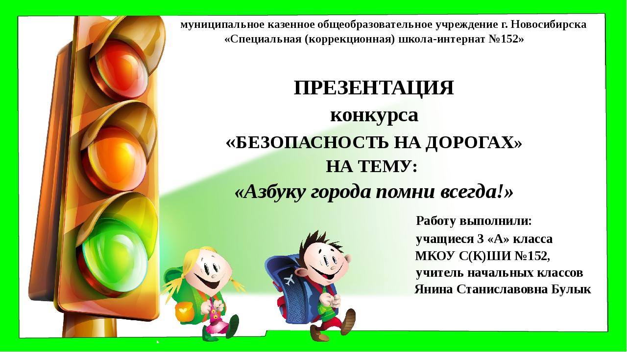муниципальное казенное общеобразовательное учреждение г. Новосибирска «Специ...