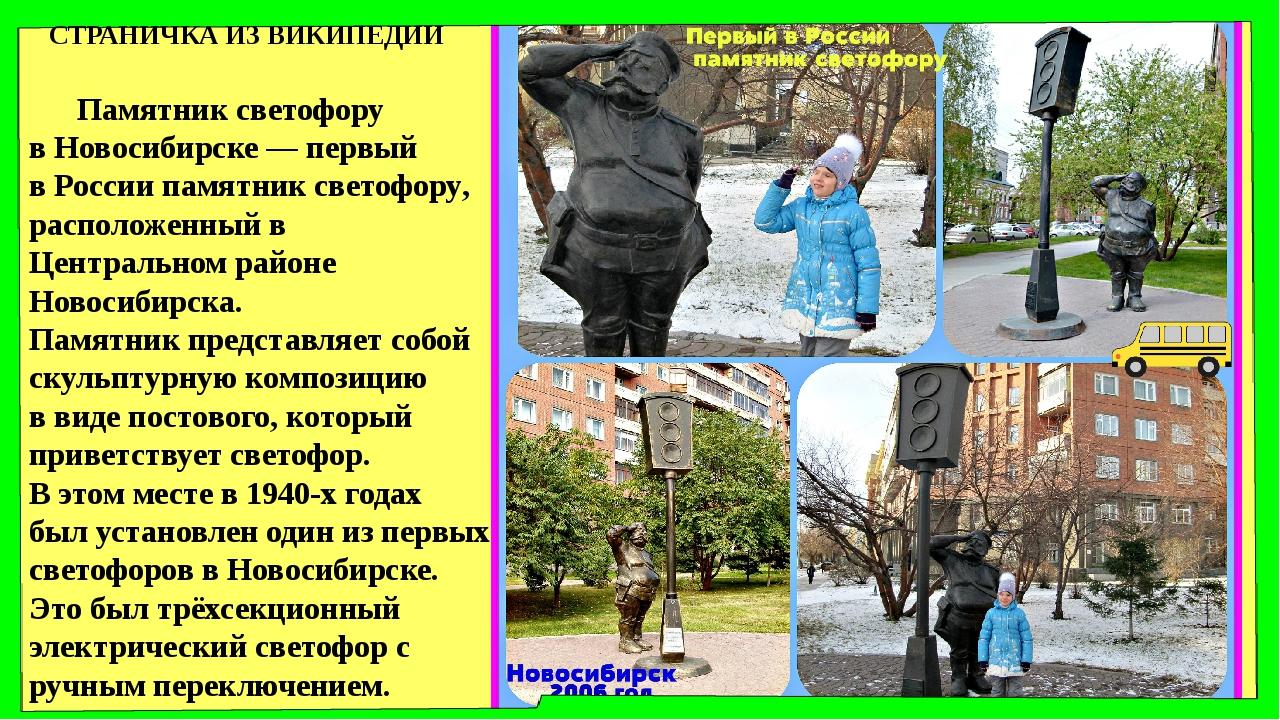 СТРАНИЧКА ИЗ ВИКИПЕДИИ Памятник светофору в Новосибирске— первый в Россиип...