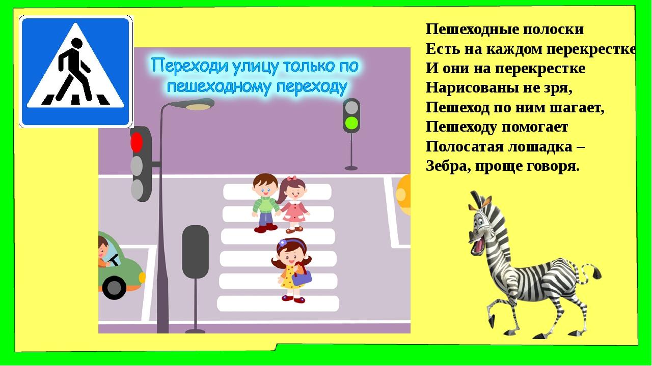 Пешеходные полоски Есть на каждом перекрестке, И они на перекрестке Нарисован...