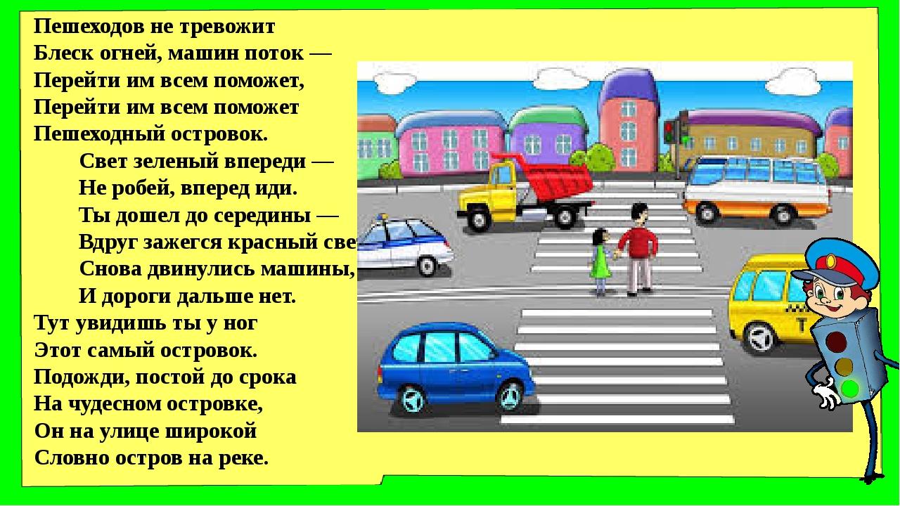 Пешеходов не тревожит Блеск огней, машин поток — Перейти им всем поможет, Пер...