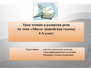 Подготовила учитель начальных классов, I квалификационная категория Федорова