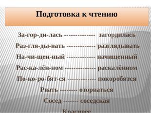 Подготовка к чтению За-гор-ди-лась -------------- загордилась Раз-гля-ды-вать