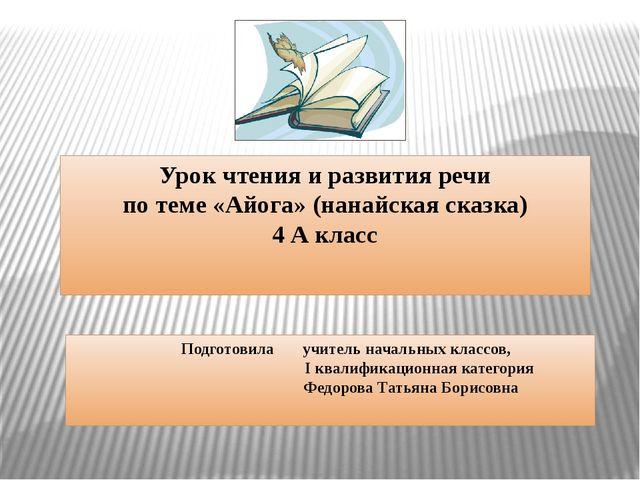 Подготовила учитель начальных классов, I квалификационная категория Федорова...