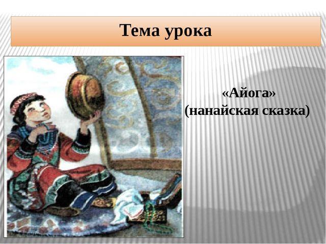 Тема урока «Айога» (нанайская сказка)