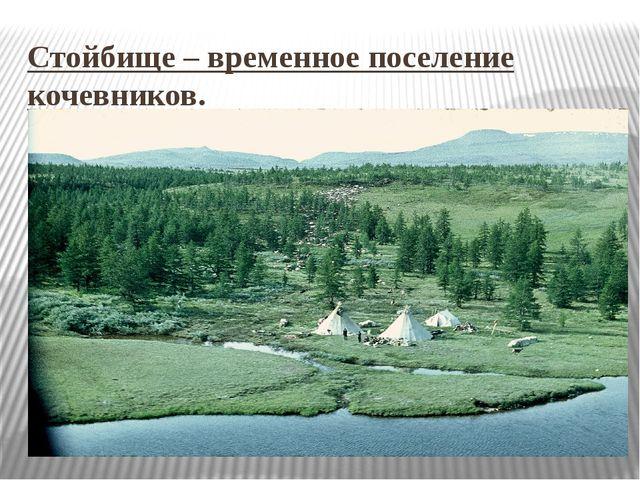 Стойбище – временное поселение кочевников.