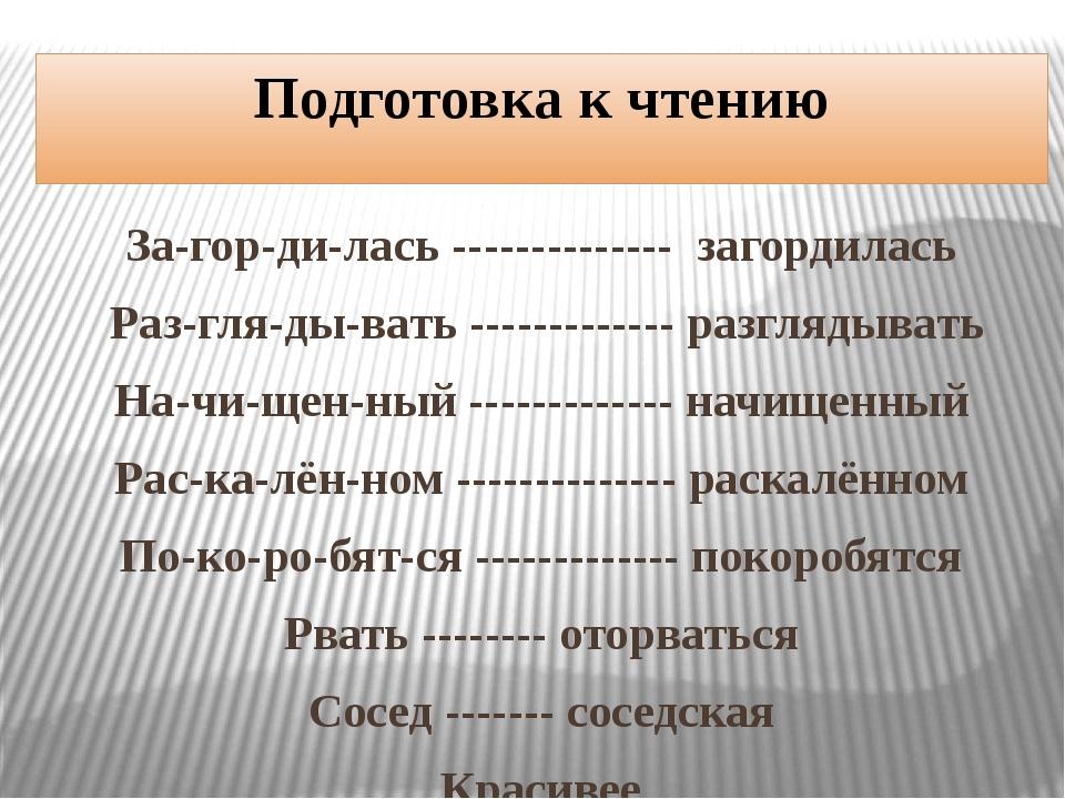 Подготовка к чтению За-гор-ди-лась -------------- загордилась Раз-гля-ды-вать...