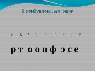 Қызығушылығын ояту 2 5 7 3 19 13 1 11 17 р т о о н ф э с е