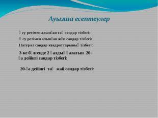 Ауызша есептеулер Өсу ретімен алынған тақ сандар тізбегі: Өсу ретімен алынға