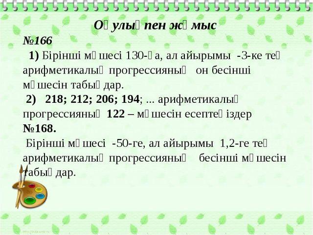 Оқулықпен жұмыс №166 1) Бірінші мүшесі 130-ға, ал айырымы -3-ке тең арифметик...
