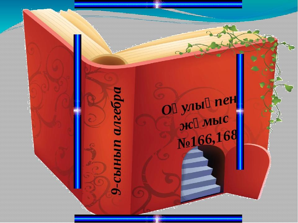 Оқулықпен жұмыс №166,168 9-сынып алгебра