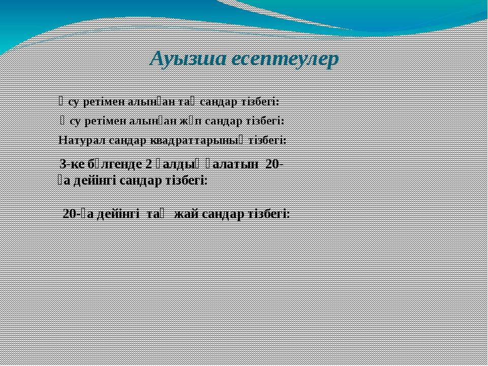 Ауызша есептеулер Өсу ретімен алынған тақ сандар тізбегі: Өсу ретімен алынға...