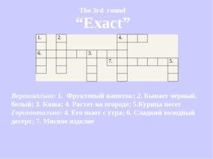 """""""Exact"""" Вертикально: 1. Фруктовый напиток; 2. Бывает черный, белый; 3. Каша;"""