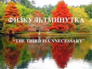"ФИЗКУЛЬТМИНУТКА ""THE THIRD IS UNNECESSARY"""