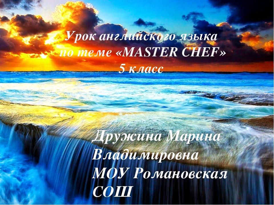 Урок английского языка по теме «MASTER CHEF» 5 класс Дружина Марина Владимиро...