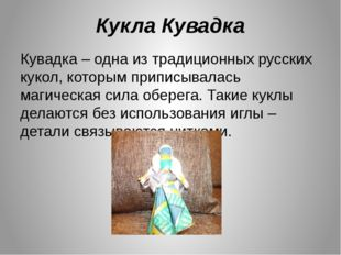 Кукла Кувадка Кувадка – одна из традиционных русских кукол, которым приписыва