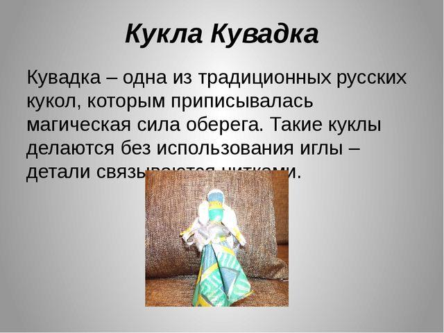 Кукла Кувадка Кувадка – одна из традиционных русских кукол, которым приписыва...