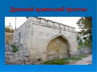 Древний армянский фонтан