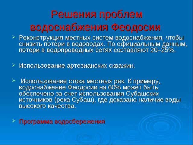 Решения проблем водоснабжения Феодосии Реконструкция местных систем водоснабж...