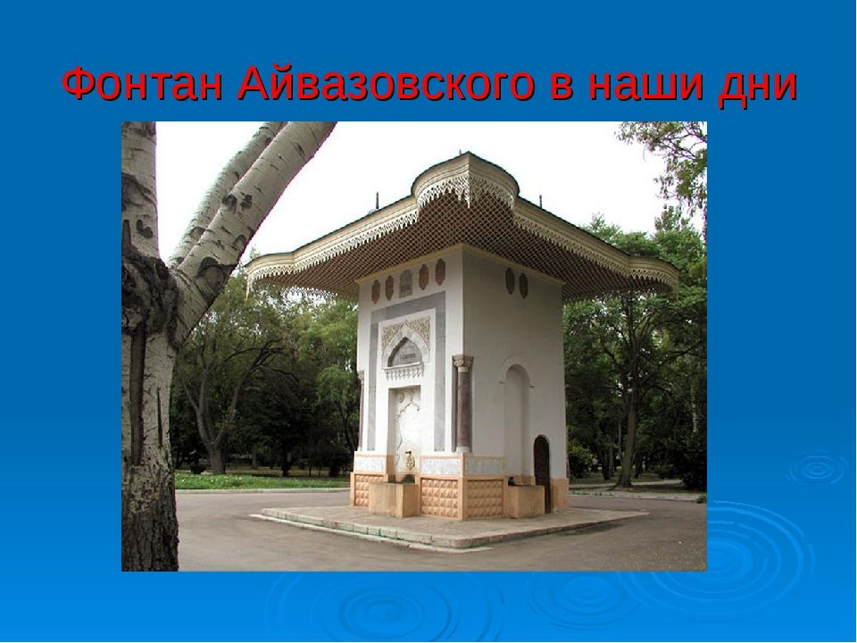 Фонтан Айвазовского в наши дни