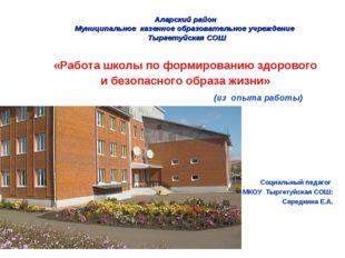 Аларский район Муниципальное казенное образовательное учреждение Тыргетуйская