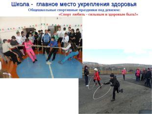 Школа - главное место укрепления здоровья Общешкольные спортивные праздники п